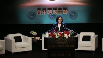 台股飆高 總統出席台灣資本市場論壇