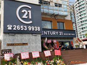 香港1/5價買房,港人掀起置產台灣潮,圖為21世紀不動產位於香港新界的店頭(圖/21世紀不動產)