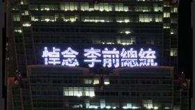 ▲台北101晚間點燈22字悼念前總統李登輝。(圖/101提供)