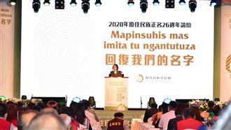 蔡總統:原民找回名字是重要歷史