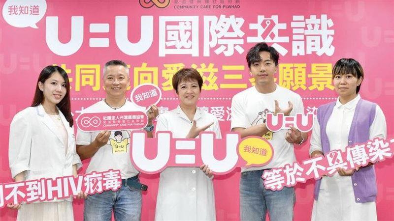 藝人坤達與醫護為愛發聲 防治愛滋 共創「U愛環境」