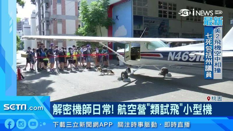 解密機師日常!航空營體驗「類試飛」 機長親自教開小型機