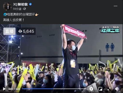陳柏惟高舉「勇敢台灣囡子!」挺爆陳其邁 畫面帥翻眾網友