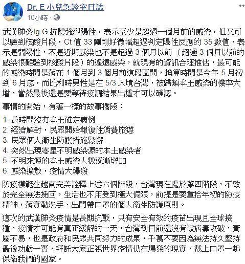 台灣準備大感染?醫曝「失守6劇本」:防疫模範生完美詮釋