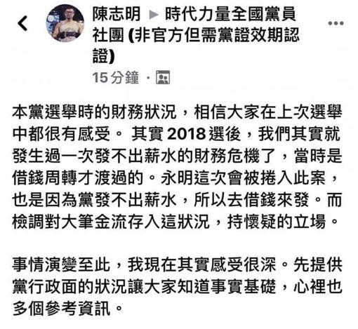 糗!徐永明涉貪2百萬「借錢付薪水」?王浩宇一句話狠打臉