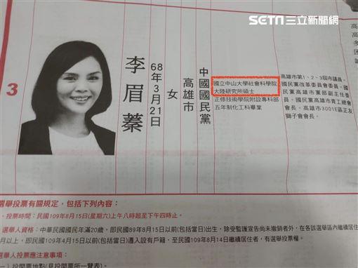 獨/李眉蓁選舉公報曝!高雄人一看氣炸:成為全台灣的笑話