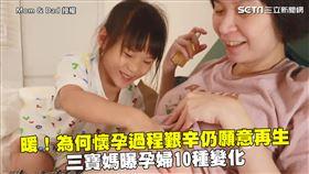 暖!為何懷孕過程艱辛仍願意再生 三寶媽曝孕婦10種變化