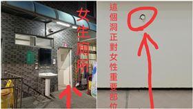 對準重要部位!清水服務區加油站女廁 驚見「詭異3小洞」(圖/翻攝自爆怨公社)