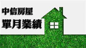 中信房屋:7月房地交易量轉為和緩(圖/資料照)
