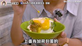 米糕尬半熟蛋。(圖/Albee三寶媽 教養生活臉書授權)
