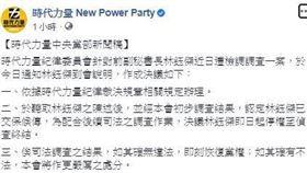 立委涉收賄案,時代力量:前黨副秘書長停權至偵查終結(圖/翻攝時代力量臉書)