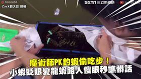 魔術師PK釣蝦偷吃步! 小蝦眨眼變龍蝦路人傻眼秒譙髒話