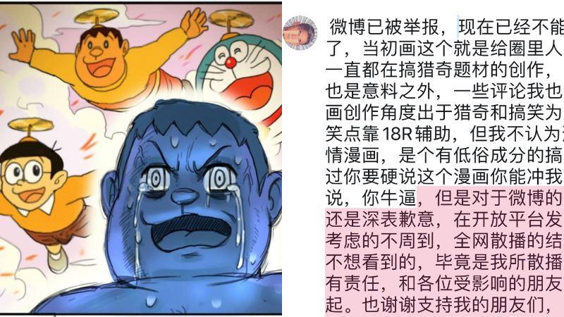 哆啦AV夢崩壞童年 實況主勸:別看