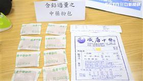 張宏年 盛唐中醫 呂世明 中醫師 鉛中毒 藥粉/中市府提供
