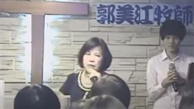 (圖/翻攝自YouTube)郭美江