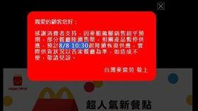 呷嘸「麥脆鷄腿」網友暴動了,麥當勞緊急公告恢復供應日(圖/翻攝台灣麥當勞官網)