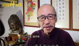 ▲謝宗榮老師(圖/寶島神很大)