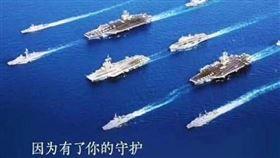 中國企業響應中共政府建軍節,海報誤植其他國家的航空母艦。(圖/翻攝自推特)