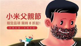 圖/小米台灣 Xiaomi Taiwan