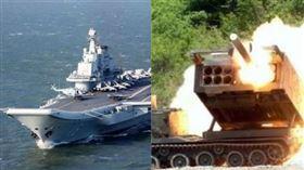 遼寧號,海馬斯火箭,組合圖