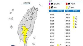 中央氣象局發布大雨特報。(圖/翻攝自氣象局網站)