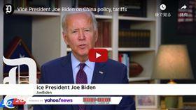 美國民主黨競選總統的拜登表示,他若當選將取消現任總統川普對中國輸美商品的關稅措施,因為這等於把稅轉嫁美國消費者和企業。幕僚後來改口說拜登會再評估此事。(YT)
