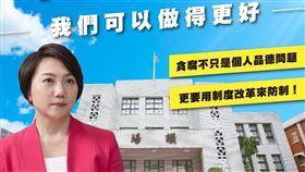 民進黨立委范雲。(圖/翻攝自范雲臉書)