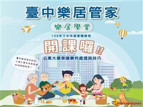 解析公寓大廈爭議時事 台中樂居學堂即日起報名(圖/台中市政府)