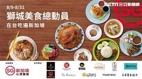 出國,機票,新加坡,國慶,新加坡旅遊局,吳寶春麥方店,獅城美食總動員,新加坡美食節