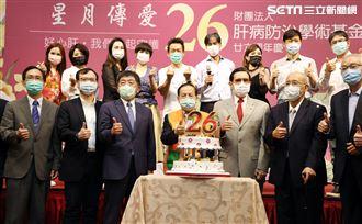肝基會26周年慶大合照。(記者邱榮吉/攝影)