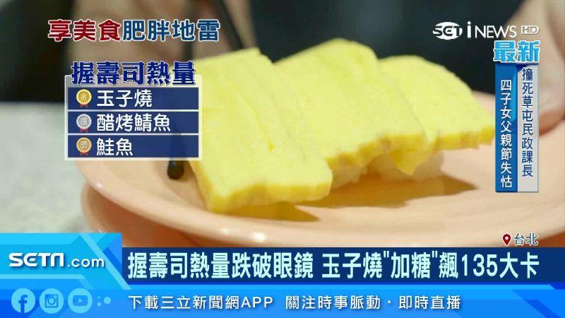 壽司熱量高 玉子燒加糖飆135大卡