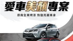 ▲Toyota推出愛車美顏專案(圖/Toyota提供)