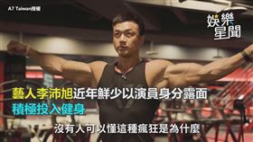 ▲李沛旭坦露健身路的心路歷程。(圖/A7 Taiwan授權)