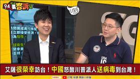 王浩宇表示台灣能讓川普的民調起死回生