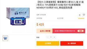 淘寶台灣也有販售MIT醫療用盒裝口罩。(圖/翻攝自淘寶台灣網頁)