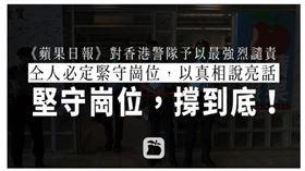 黎智英被捕 香港蘋果:無畏無懼一定撐下去(圖/翻攝自香港蘋果日報hk.appledaily.com)