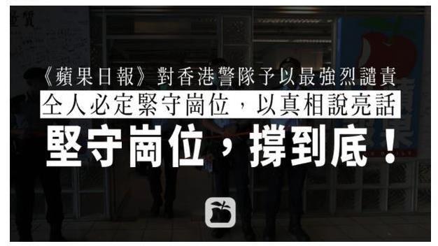 黎智英被捕!香港蘋果聲明「無畏無懼」:一定撐下去