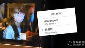【周庭被捕】日本各大媒體關注 #FreeAgnes 成熱門話題 網民﹕願她別受殘酷對待。(圖/翻攝自立場新聞)