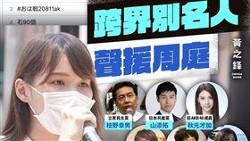 前香港眾志秘書長黃之鋒今(12)天表示,「政權拘捕周庭錯判形勢,全面激發日本聲討中共」。(圖/翻攝自黃之鋒 Joshua Wong)