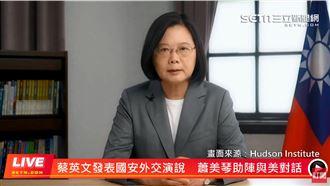 小英華府智庫演說 台灣終將克服挑戰