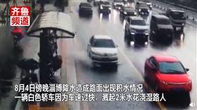 山東,下雨,開車,水花,罰款(圖/翻攝自微博)