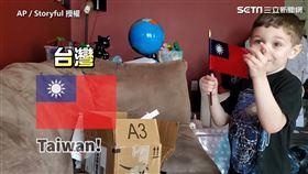 ▲▼小男孩Devon認出32個國家的國旗。(圖/nimokao 授權 授權)