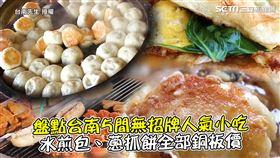 盤點台南5間無招牌人氣小吃 水煎包、蔥抓餅全部銅板價