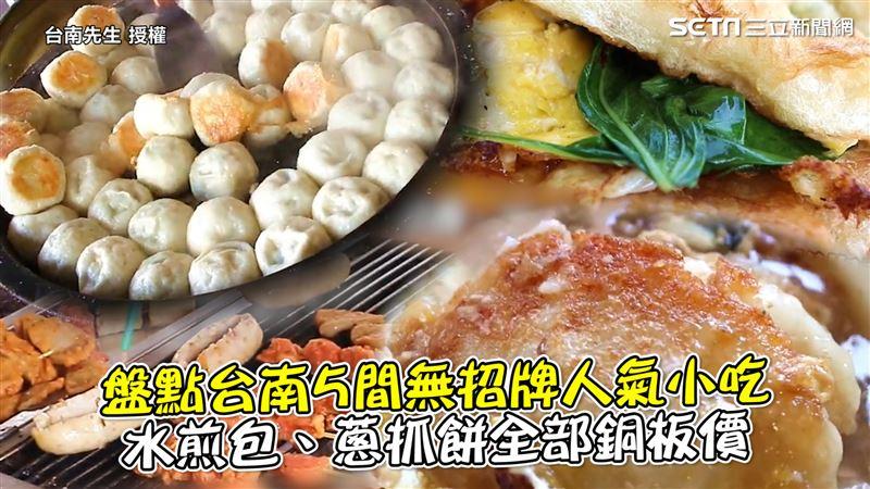 台南5間無名小吃 全部高CP銅板價