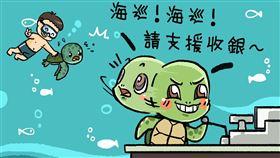 海巡署超有哏!犯《野保法》恐被罰重款 海龜:請支援收銀(圖/翻攝自臉書)