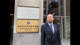 上海民族黨負責人與變造的「駐紐約中華民國領事館」合影(圖/翻攝自上海之聲YouTube)
