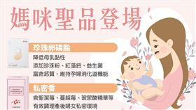 居家防疫助房事,2招喜迎年末嬰兒潮。(圖/業者提供)