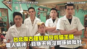 台北復古理髮廳只剪貓王頭 職人精神:錢賺不夠沒關係帥就好