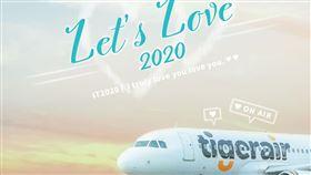 台灣虎航與KKday再推「2020攜手起飛 這就示愛」。(圖/台灣虎航提供)