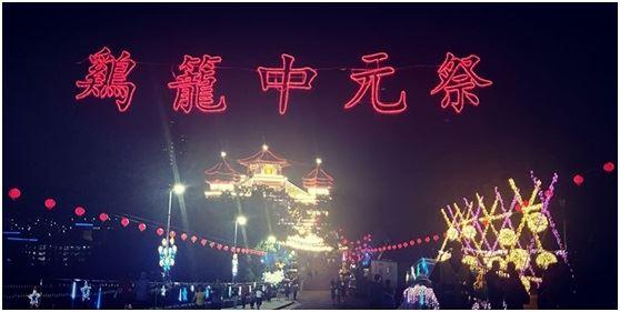 鷄籠中元祭必看 迎斗燈、放水燈